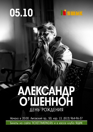 05 октября 2019 г. - Александр О