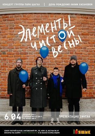 06 апреля 2019 г. - Парк Шагал