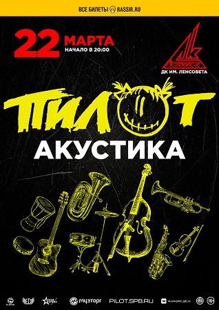22 марта 2019 г. - ПилОт