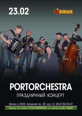 23 февраля 2019 г. - Портовый Оркестр