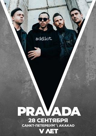 28 сентября 2019 г. - PRAVADA: V лет в клубе Akakao (Санкт-Петербург)