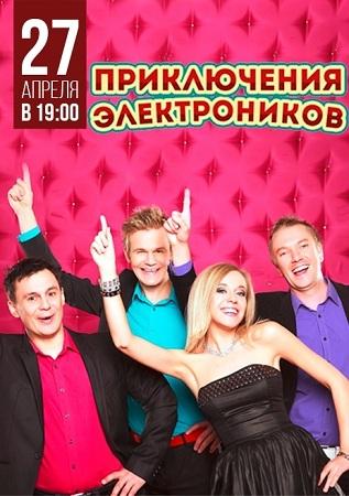 27 апреля 2019 г. - Приключения Электроников
