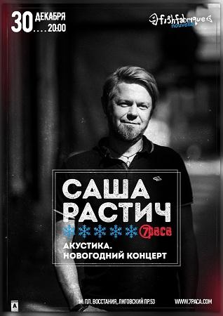 30 декабря 2019 г. - Саша Растич