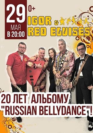 29 мая 2019 г. - Red Elvises