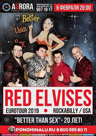 06 февраля 2019 г. - RED ELVISES