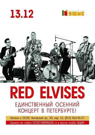 13 декабря 2019 г. - Red Elvises