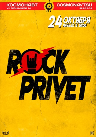 24 октября 2019 г. - Rock Privet