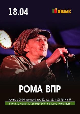 18 апреля 2019 г. - Рома ВПР