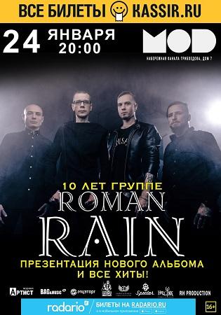 24 января 2019 г. - Roman Rain