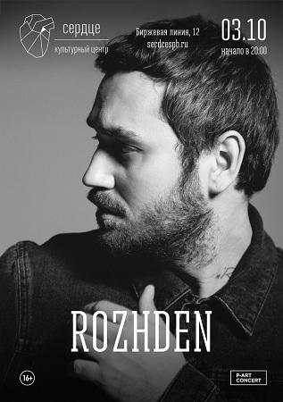 03 октября 2019 г. - Rozhden