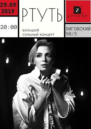 29 сентября 2019 г. - РТУТЬ