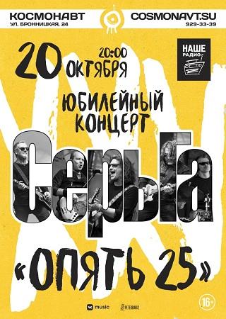 20 октября 2019 г. - Сергей Галанин