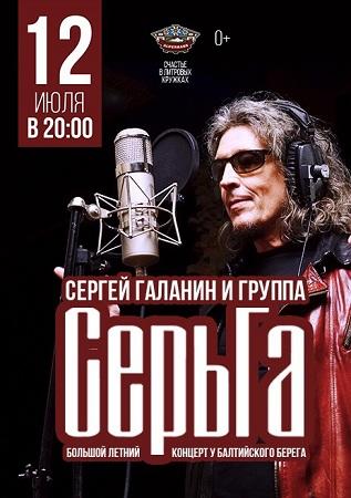 12 июля 2019 г. - Сергей Галанин