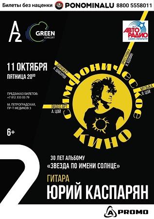 11 октября 2019 г. - СИМФОНИЧЕСКОЕ КИНО