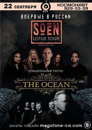 22 сентября 2019 г. - SOEN и The Ocean
