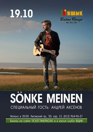 19 октября 2019 г. - Sönke Meinen