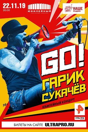 22 ноября 2019 г. - Юбилейный концерт Гарика Сукачева
