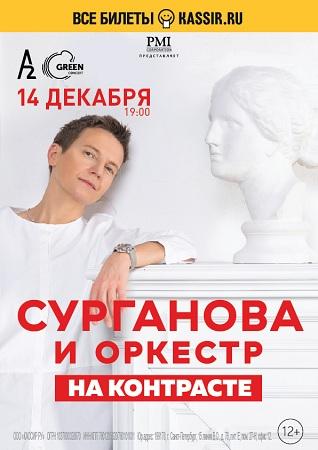14 декабря 2019 г. - Сурганова и Оркестр