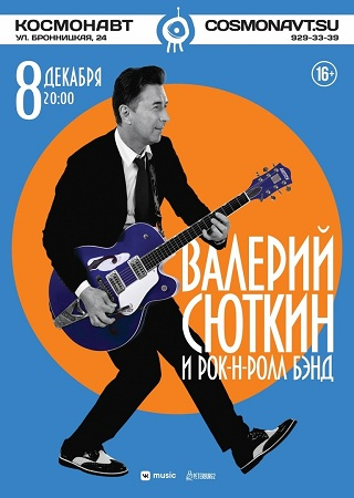 08 декабря 2019 г. - Валерий Сюткин