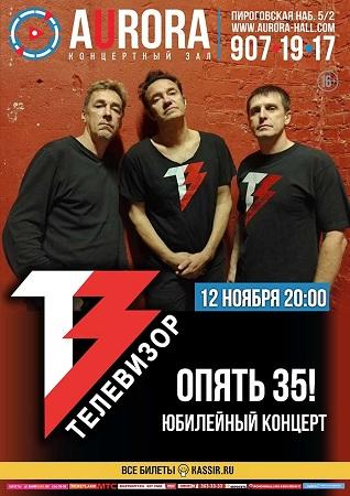 12 ноября 2019 г. - ТЕЛЕВИЗОР