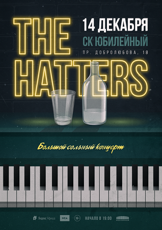 14 декабря 2019 г. - The HATTERS