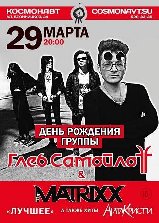 29 марта 2019 г. - Глеб Самойлов