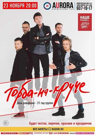 23 ноября 2019 г. - Торба-на-Круче