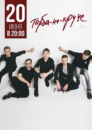 20 июня 2019 г. - Торба-на-Круче