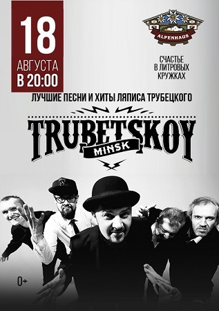 18 августа 2019 г. - Trubetskoy