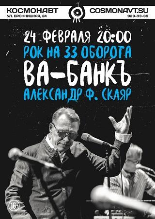 24 февраля 2019 г. - А.Ф. СКЛЯР и ВА-БАНКЪ