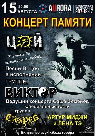 15 августа 2019 г. - ВИКТОР