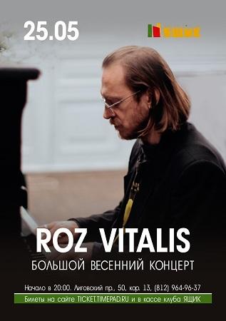 25 мая 2019 г. - Roz Vitalis