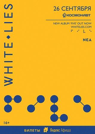 26 сентября 2019 г. - White Lies