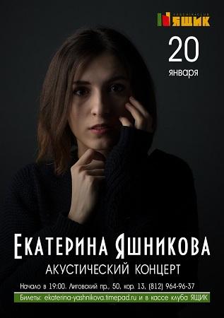 20 января 2019 г. - Екатерина Яшникова