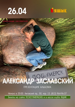 26 апреля 2019 г. - Александр Заславский