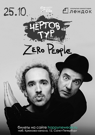 zeropeople