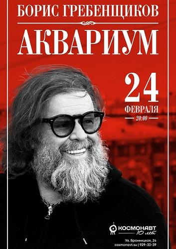 24 февраля 2020 г. - АКВАРИУМ