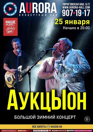 25 января 2020 г. - АУКЦЫОН