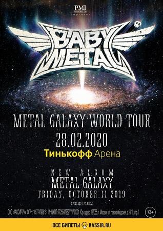 28 февраля 2020 г. - BABYMETAL