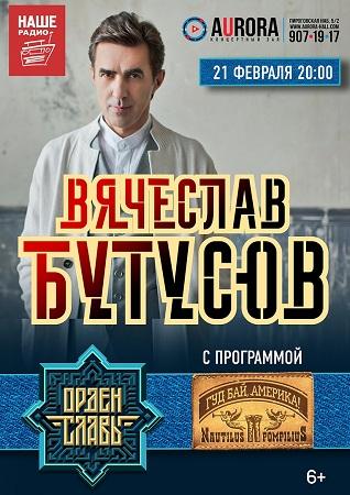 21 февраля 2020 г. - Вячеслав Бутусов