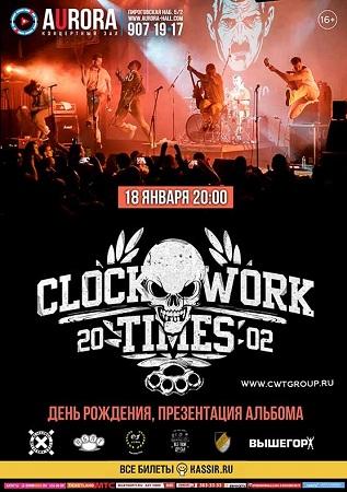18 января 2020 г. - CLOCKWORK TIMES