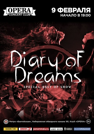 09 февраля 2020 г. - Diary Of Dreams