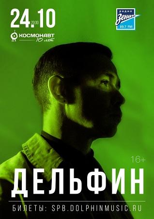 24 октября 2020 г. - ДЕЛЬФИН