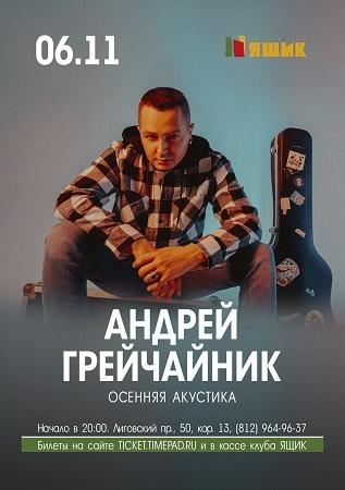 06 ноября 2020 г. - Андрей ГрейЧайник [ДМЦ]