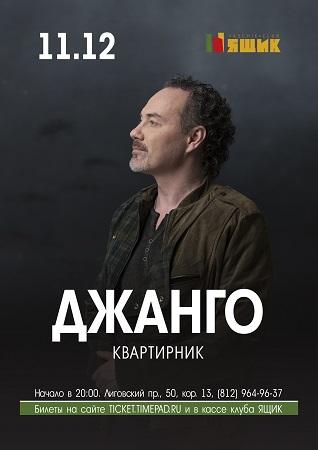 11 декабря 2020 г. - ДЖАНГО