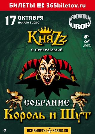 17 октября 2020 г. - КняZz