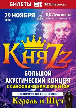 29 ноября 2020 г. - КняZz