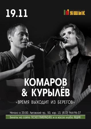 19 ноября 2020 г. - Кирилл Комаров & Вадим Курылёв