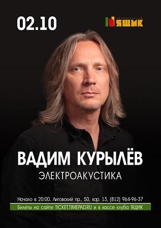02 октября 2020 г. - Вадим Курылёв