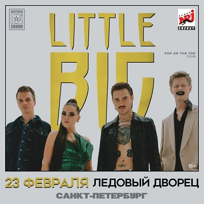 23 февраля 2020 г. - LITTLE BIG